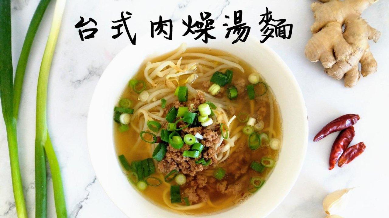 台式风味家常菜 | 拌饭拌面都超好吃的肉燥面(附高汤头作法)Instant Pot/铸铁锅都可做