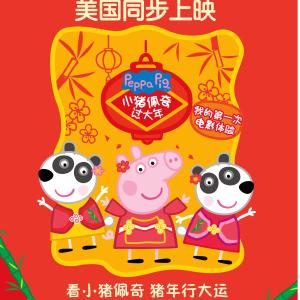 三代共赏中国传统文化《小猪佩奇过大年》2月5日北美上映  再也不用问啥是佩奇了