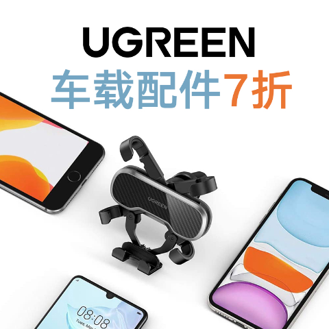 All 30% OffUGREEN Cell Phone Car Accessories Sale