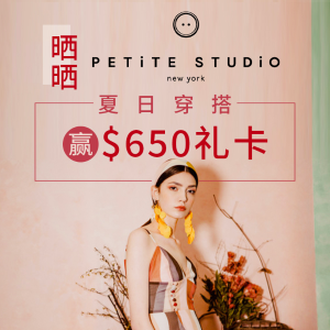 APP有奖晒货·送$650礼卡晒晒你的Petite Studio夏日穿搭,再赢一套新装回家