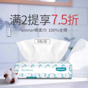 独家:Winner 全棉时代纯天然干湿两用棉柔巾 6包/提(600抽)