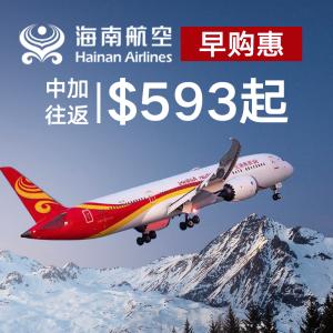 直飞往返$593起最后一天:海南航空 卡尔加里往返北京  温哥华往返深圳 早鸟预定超低价