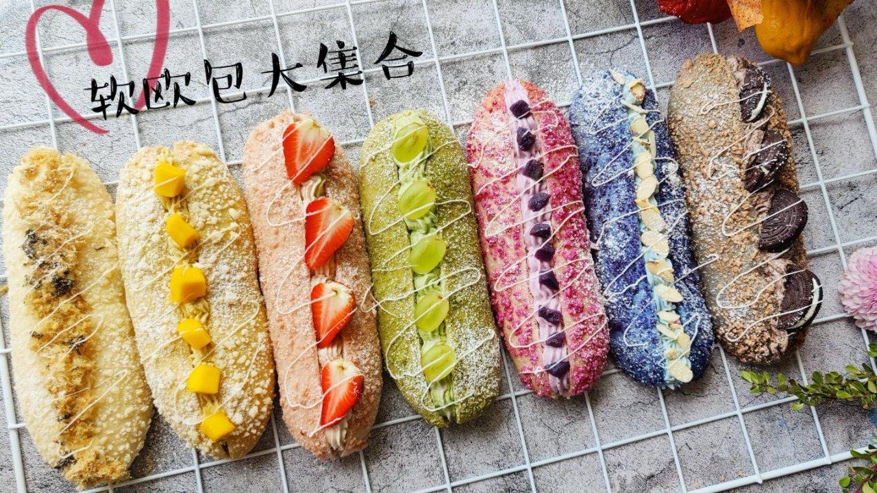 7色软欧包,7种口味,哪一个是你的最爱?