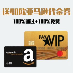 送€40 Amazon代金券 免年费+免手续费100%通过+100%免费信用卡= PAYVIP 万事达金卡 无需工作证明