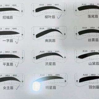 【亲身体验】半永久纹眉到底疼不疼❓韩国小姐姐帮我设计眉毛啦😍