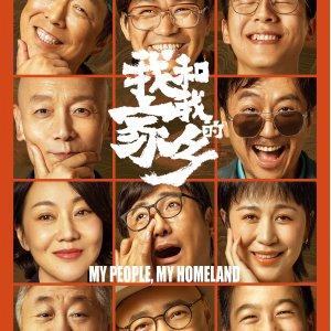 加拿大已上映 国庆钜献电影《我和我的家乡》海外游子相约影院,有笑有泪,有你有我