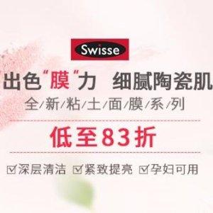 蜂蜜面膜¥70 + 包税免邮中国2kgSwisse 水洗面膜精选,全新黏土面膜¥70起,三款可选