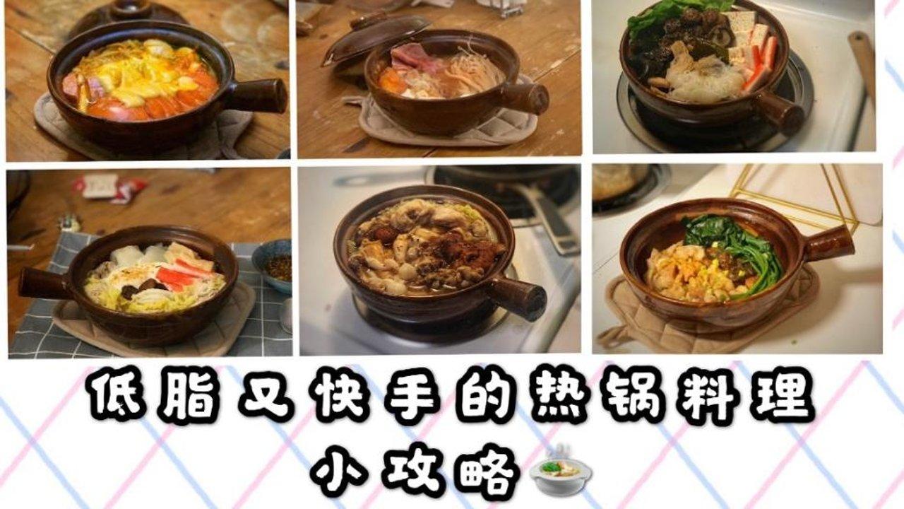 冬天来了|推荐几款简单快手又健康的热锅料理