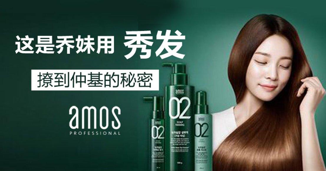 Amos 护发产品