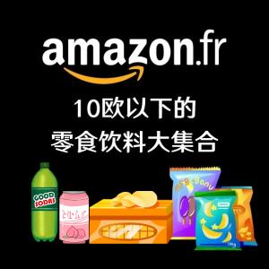 龙虾片€0.78 水果干€0.82Amazon €10以下零食饮料热卖 低卡健康 好吃不怕胖