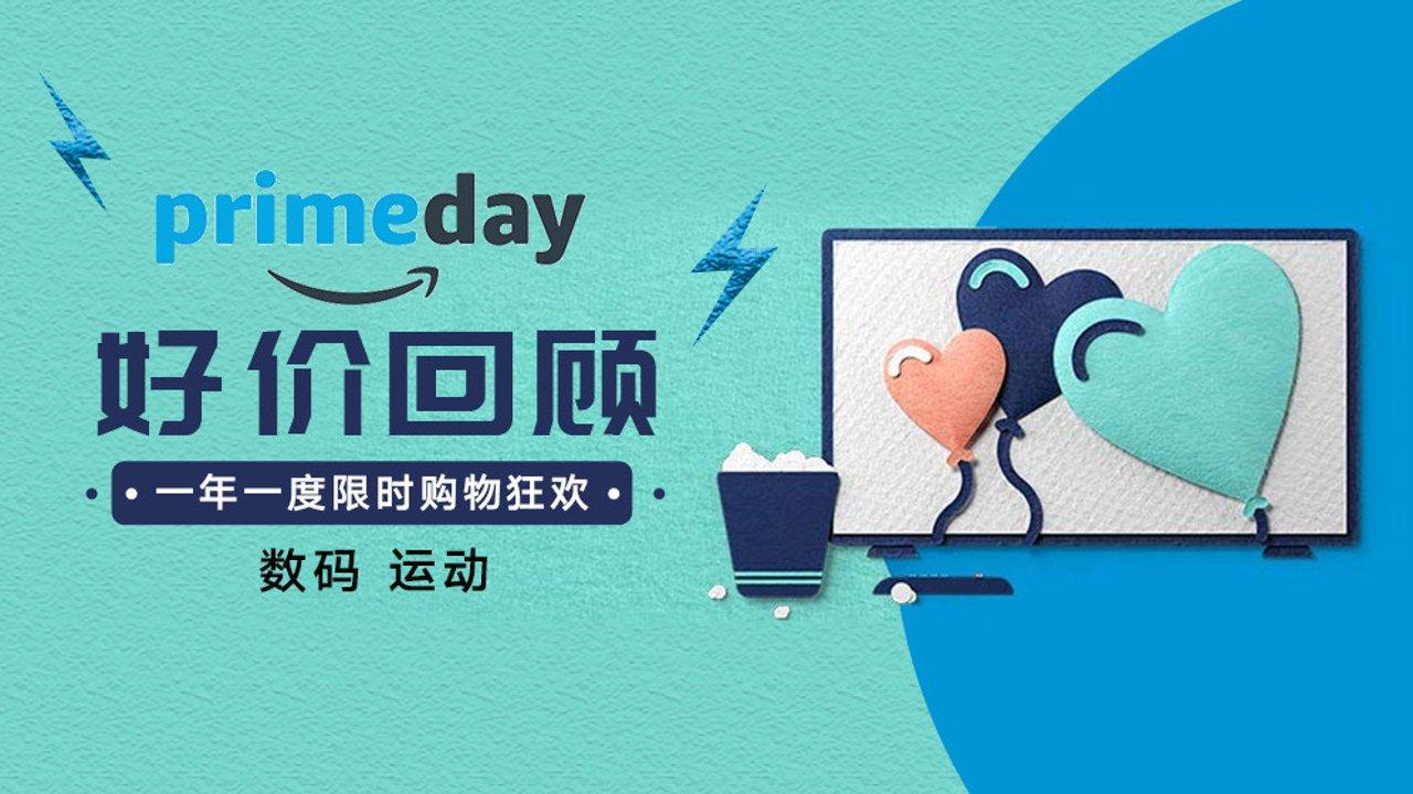 2019 Prime day数码运动产品好价回顾!一年一度购物狂欢买什么一贴Get!