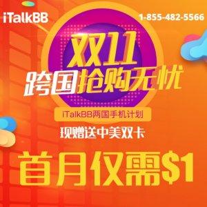 中美通用流量套餐 兩國通暢上網iTalkBB 11.11特惠 首月$1 網購淘寶銀行驗證碼無憂 贈中美雙卡