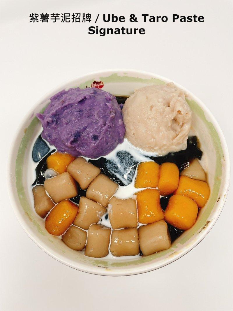 紫薯芋泥招牌.jpg
