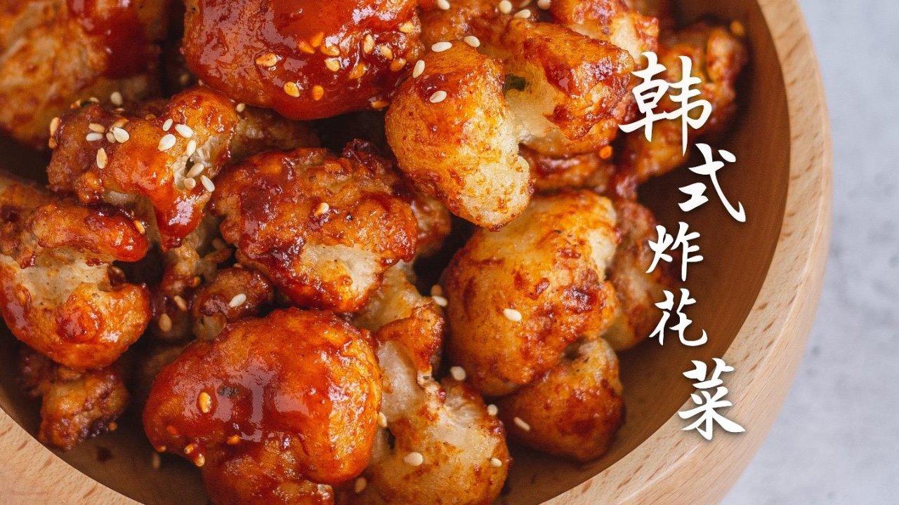 比肉还好吃的美食 | 韩式炸花菜