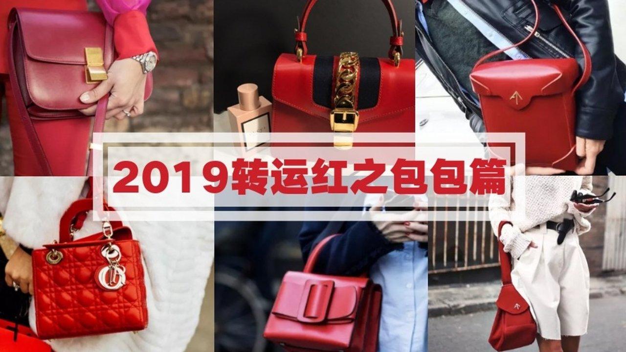 2019转运红 | 新年有哪些红色包包入榜单?