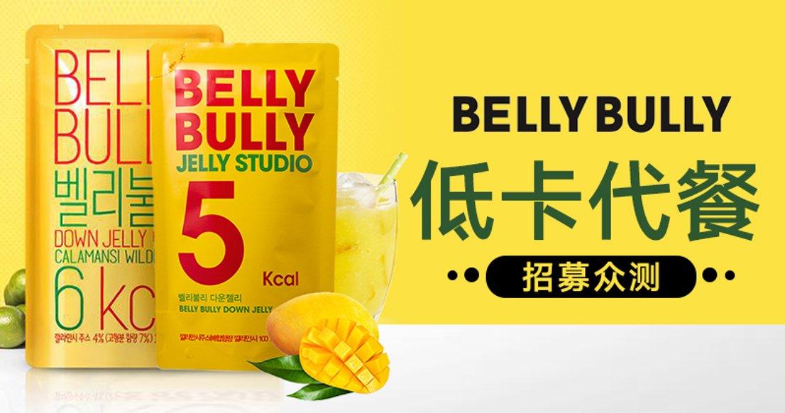 【只需发晒货】Belly Bully减重低卡代餐