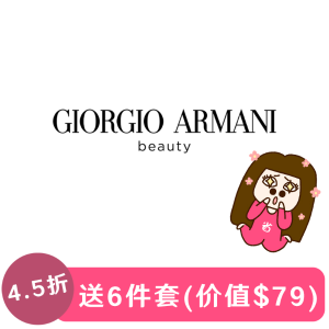 低至4.5折+送6件套(价值$79)最后一天:Armani Beauty 权力粉底$43、小胖丁唇釉多色选$26