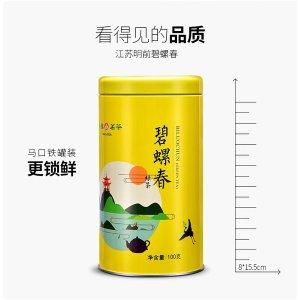 Pi Lo Chung Green Tea 100g