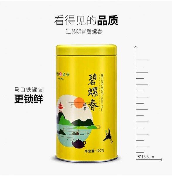 【天福茗茶】碧螺春S3 100g
