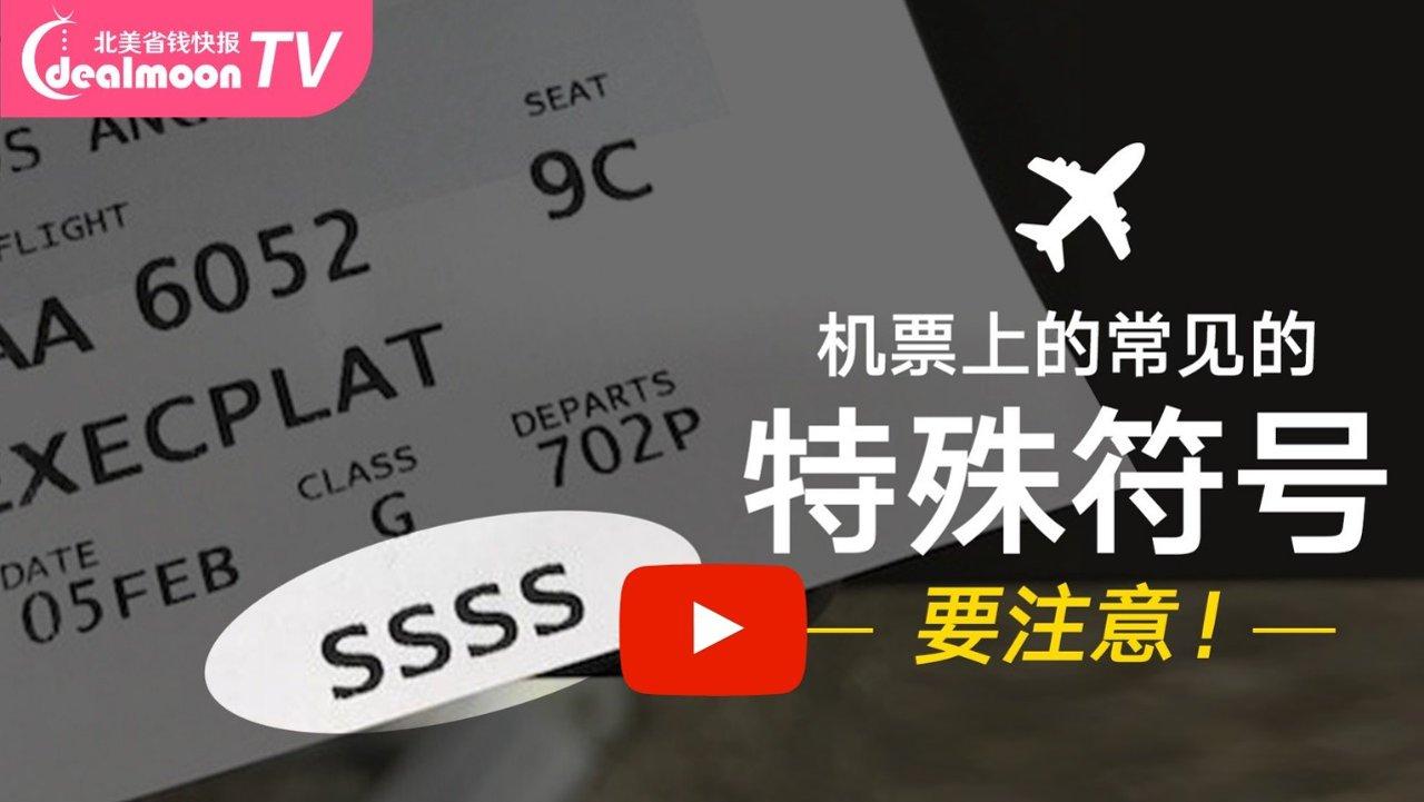 """机票的秘密!登机牌印有""""SSSS""""要注意!其它特殊符号都是什么意思?"""