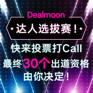 DM达人选拔赛【新鲜出炉】30位新晋KOL名单公布,你pick的ta晋级了吗?