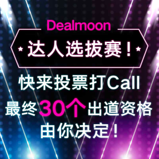 DM達人選拔賽【新鮮出爐】30位新晉KOL名單公布,你pick的ta晉級了嗎?