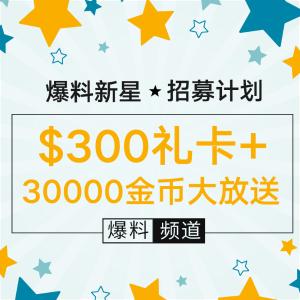 $300礼卡+30000金币 大放送爆料新星招募计划 下一个带货王就是你