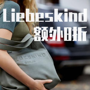 5折起+额外8折 €63收爆款托特Liebeskind Berlin 德国极简风轻奢品牌 质感皮具性价比TOP1
