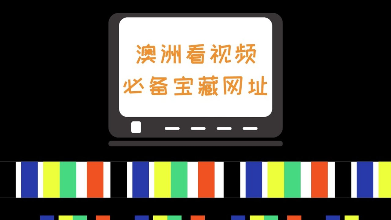 澳洲看视频 必备宝藏网址清单 APP&网页&TV端 免费、付费花式整理 收藏防身!