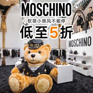 5折 娜扎、于朦胧都在穿Moschino 向你投来一只软萌小熊 超值价收夏日男女美衣