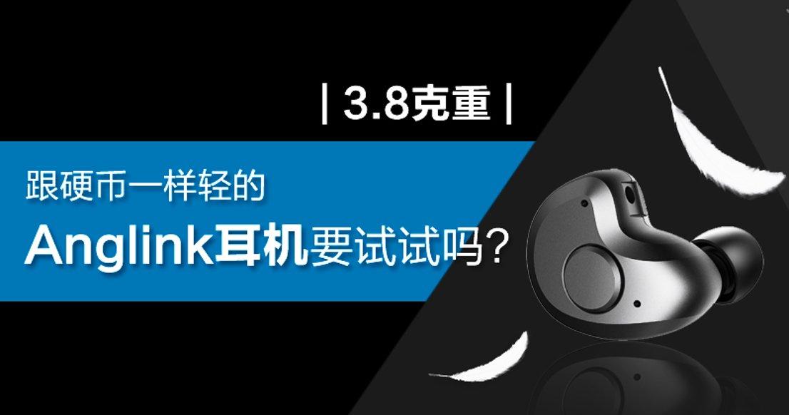 【最轻耳机】Anglink运动蓝牙耳机