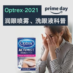 £9入黑科技眼喷 洗眼液£3Optrex英国专业眼部护理 润眼喷雾、洗眼液使用科普