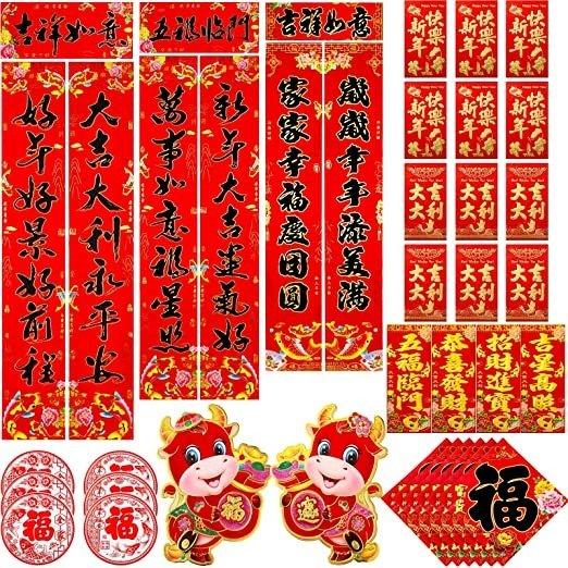 牛年春节对联福字红包套装39件