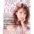 $7.6 / RMB52.3 直邮美国美人百花 9月刊 送 JILLSTUART 单肩包 热卖