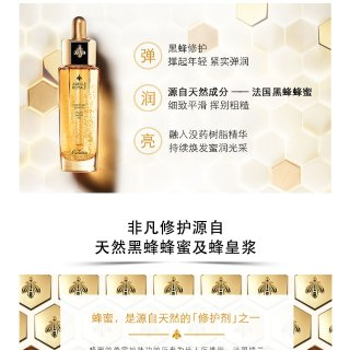 娇兰帝皇蜂姿修护复黄金原蜜真香了吗?