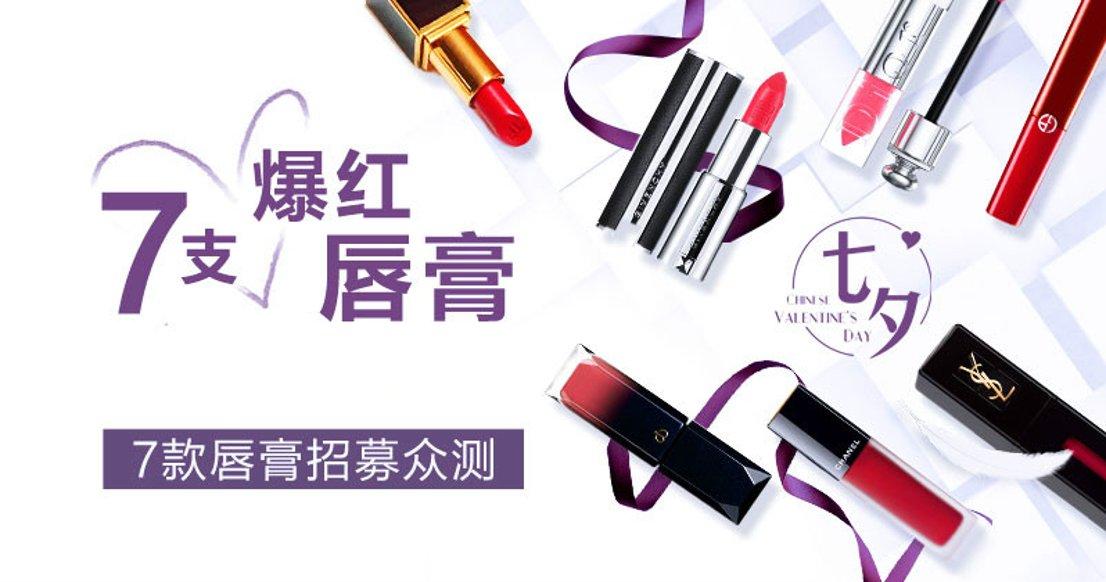 GA、YSL、Chanel、Dior等 7支网红唇膏
