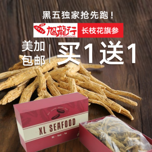 Buy one get one Free + FreeshipingBlack Friday Exclusive: XLSeafood American Ginseng Black Friday Sale