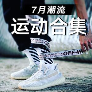 adidas全场7折 Nike部分7折7月运动潮流志 运动潮货买不停