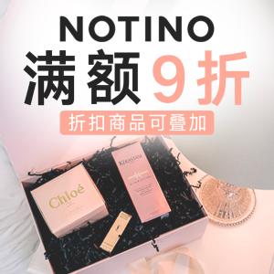 满额9折 折扣商品可叠加NOTINO 全场活动开启 彩妆护肤洗护发香水一站购齐