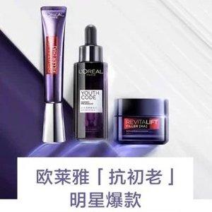 欧版紫熨斗€12.95 小细纹bye byeL'Oréal 欧莱雅 入紫熨斗、复颜玻尿酸眼霜 每天一个抗老小秘笈