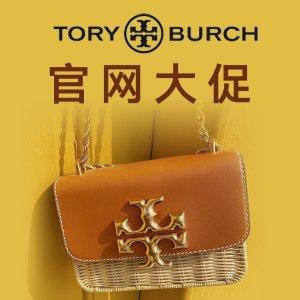 5折起!€192就收粉色相机包Tory Burch官网 夏季大促提前享 logo新款包包、大牌平替都在线