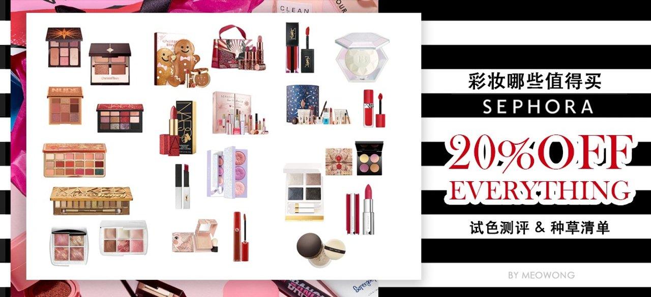 【Sephora年底终极大促】一定不能错过的全网最火单品,彩妆哪些值得买