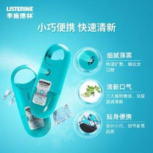 $8.5收2支装Listerine便携口腔喷雾 清爽薄荷味 消除口腔99%细菌