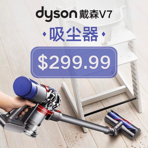 立减$100 零差评网红吸尘器Dyson 戴森V7无绳吸尘器热卖 $299.99收 V7 Motorhead