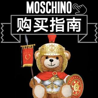 最潮最酷最可爱的小熊在这里童心童趣与时尚潮流如何兼得 Moschino给你答案