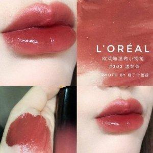 $8.99收镜面唇釉L'Oréal Paris 收湿吻小钢笔镜光唇釉 #302红豆奶茶色 软软糯糯