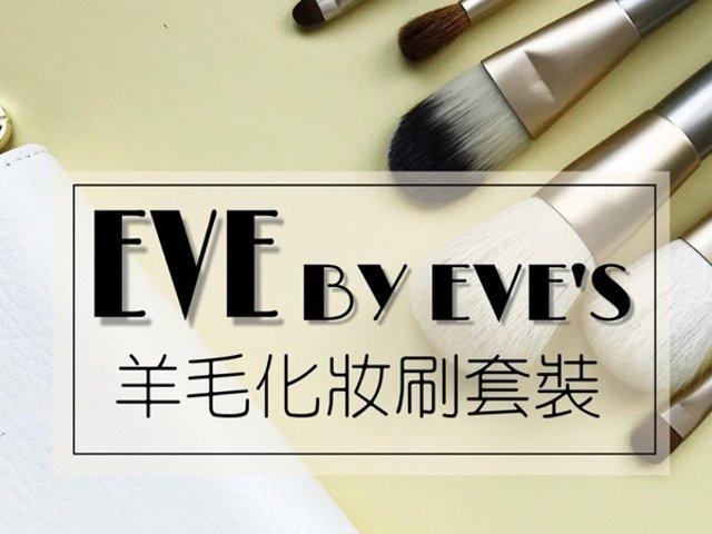 EBE羊毛化妝刷 | 漂亮的你值得擁有