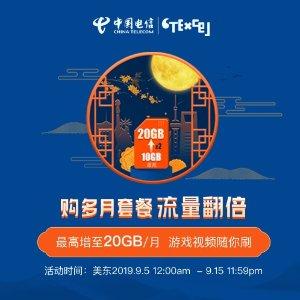 下单送99份熊猫月饼, 新老用户同享中国电信CTExcel 中秋大促, 套餐流量翻倍, 最高增至20GB/月