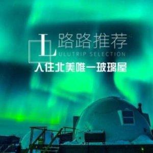 <路路小众:极光轻奢5日>【4晚极光观测+跨越北极圈+圣诞老人之家+珍娜温泉】1晚入住全球限量10间星球小屋(极光玻璃屋),每天不同方式观测极光 编号:6825