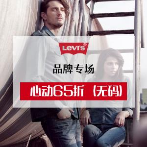 立享6.5折+包税直邮中国Levis 男女服饰精选热卖
